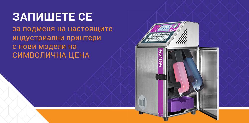Запишете се за подмяна на индустриалните принтери