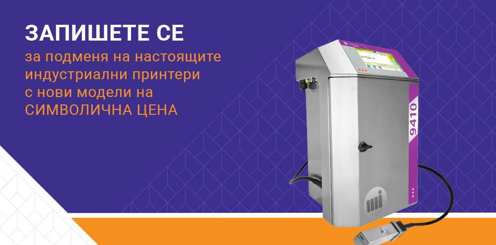 Принтер Markem-Imaje 9410