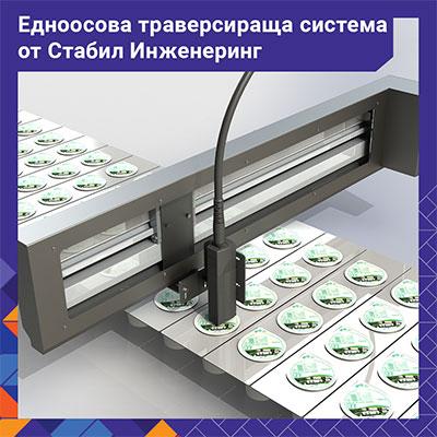 Едноосова траверсираща система с интегриран мастиленоструен принтер Markem-Imaje 9042