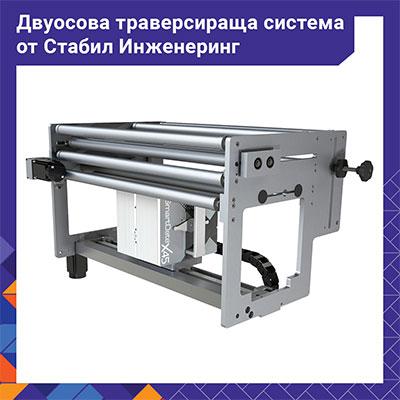 Двуосова траверсираща система с интегриран най-нов модел термотрансферен принтер Markem-Imaje SmartDate X45