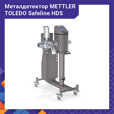 Металдетектор Safeline HDS