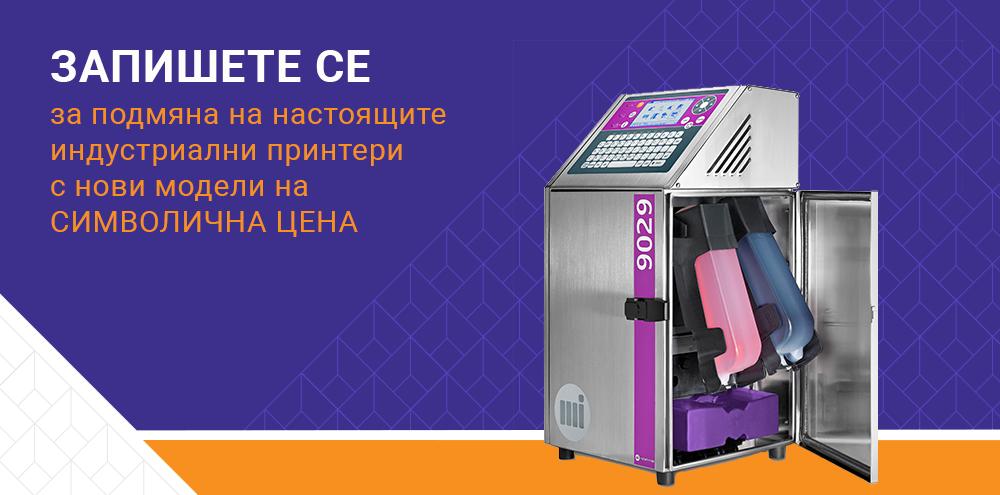 Специално предложение за подмяна на индустриални принтери с последни модели Markem-Imaje на символична цена от Стабил Инженеринг