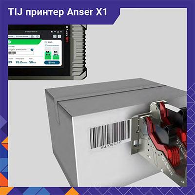 TIJ принтер Anser X1