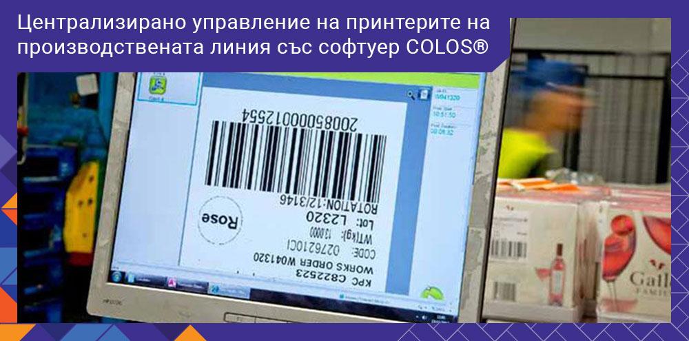 Софтуерна платформа CoLOS® от Markem-Imaje