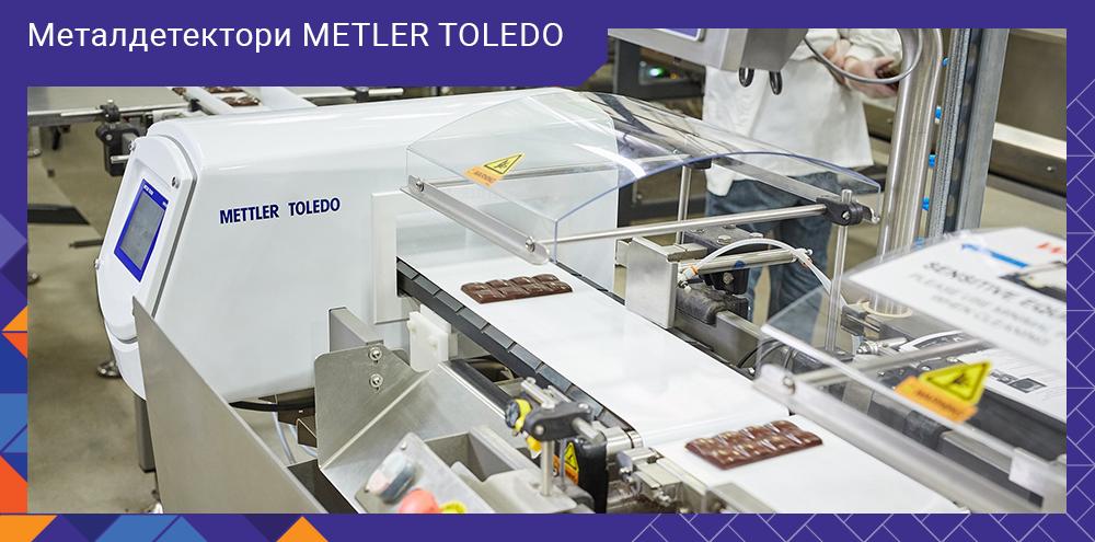 Металдетектори METTLER TOLEDO