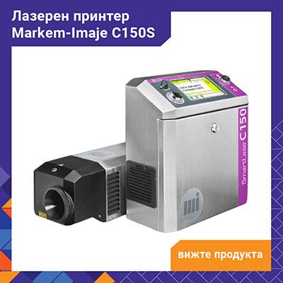 Лазерен принтер Markem-Imaje C150S