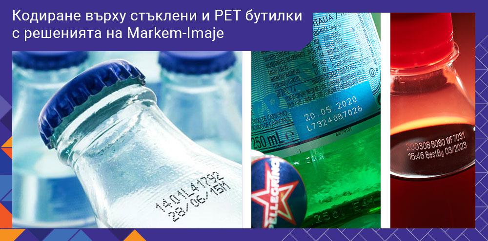 Кодиране върху стъклени и PET бутилки с решенията на Markem-Imaje