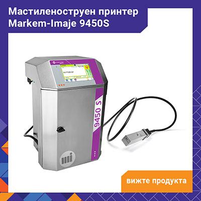 Мастиленоструен принтер Markem-Imaje 9450S