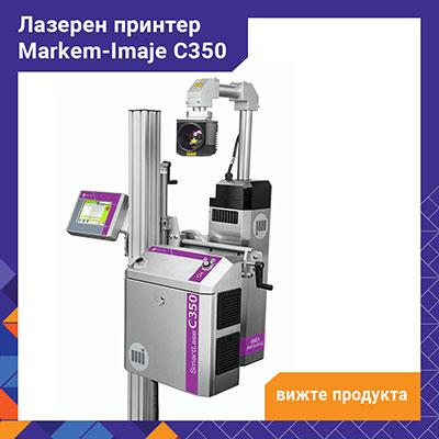 Лазерен принтер Markem-Imaje C350