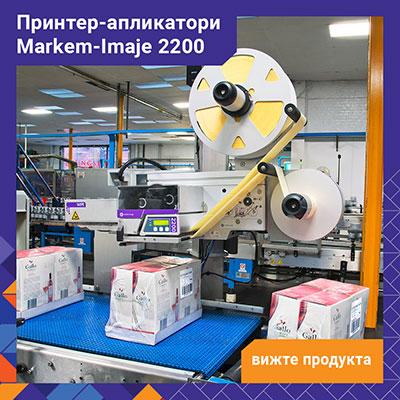 Принтер-апликатори Markem-Imaje от серия 2200
