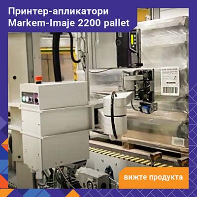 Машини за етикетиране от серия 2200 pallet Markem-Imaje