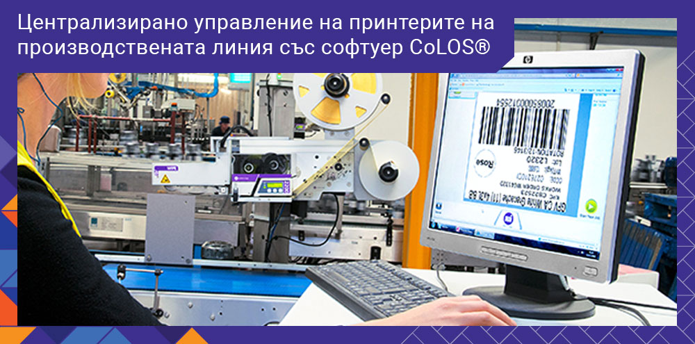 Управление на принтерите на производствената линия със софтуер CoLOS®