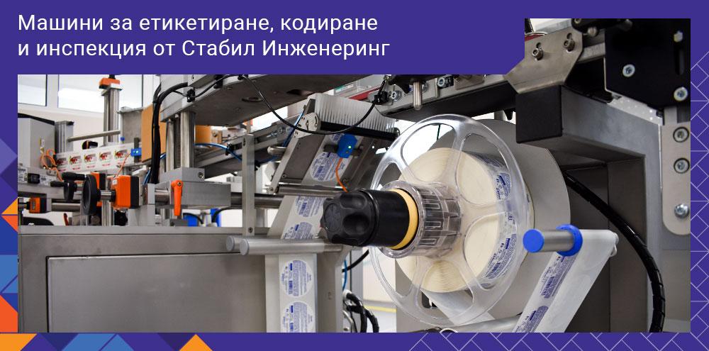 Машини за етикетиране, кодиране и инспекция от Стабил Инженеринг