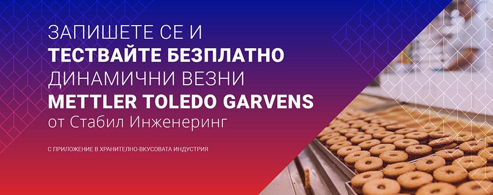 СПЕЦИАЛНО ПРЕДЛОЖЕНИЕ, в рамките на което предлагаме на ХВП производствата в България възможност да тестват безплатно за 14 дни динамична везна Garvens на METTLER TOLEDO