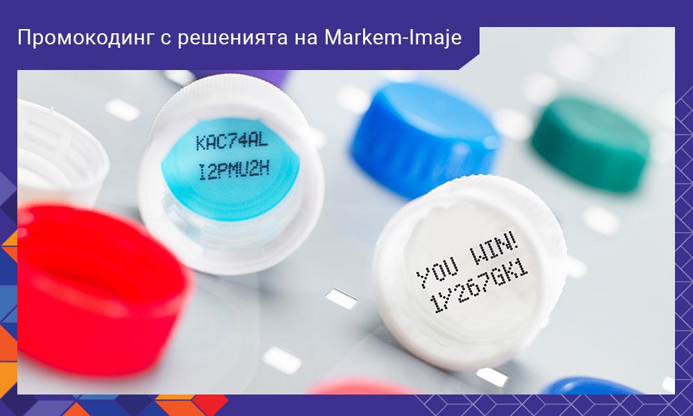 Промокодинг решения на Markem-Imaje