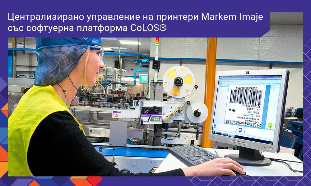 Софтуерна платформа CoLOS®