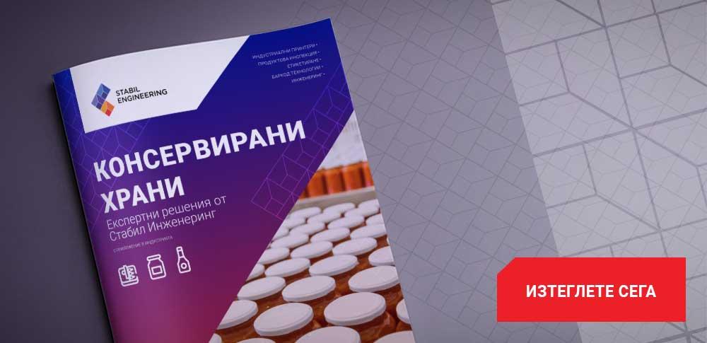 Брошура от Стабил Инженеринг: Експертни решения при производство на консервирани храни