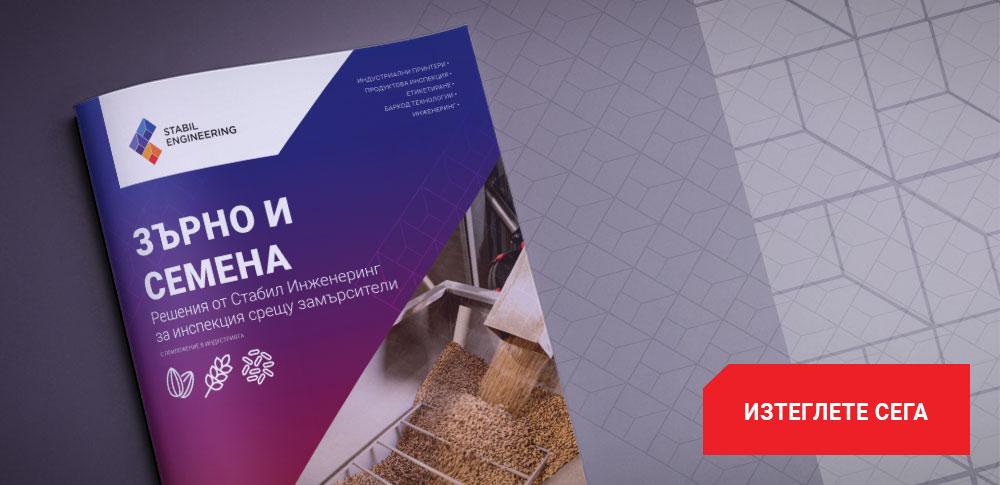 Брошура на Стабил Инженеринг за производство на зърно и семена