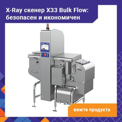 X-Ray скенер X33 Bulk Flow