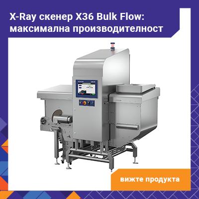 X-Ray скенер X36 Bulk Flow
