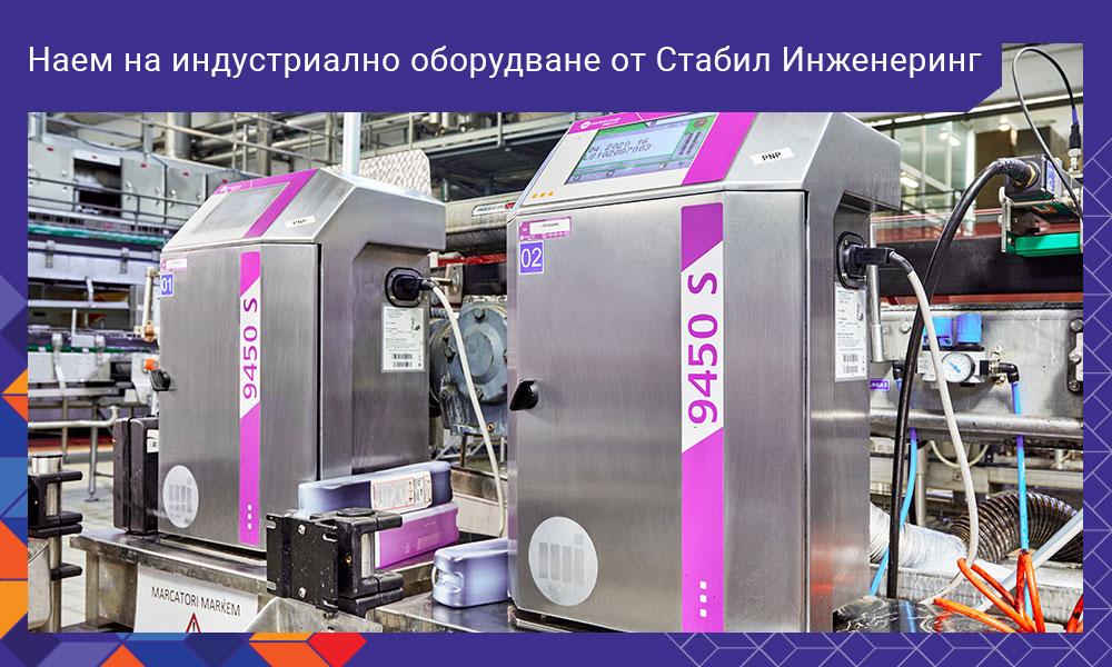 Наем на индустриално оборудване от Стабил Инженеринг